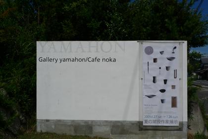 『gallery yamahon』さん(伊賀)_b0142989_1974757.jpg