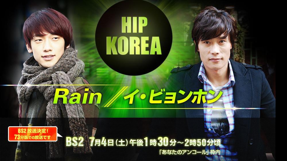 HIP KOREA 皆の声が届きました!!再放送:お土産_c0047605_8142564.jpg