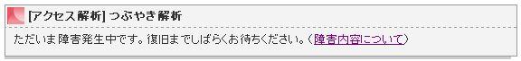 忍者、またまたトラブル_c0025115_17115099.jpg