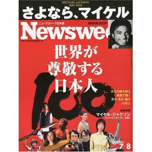 【号外】●Newsweek誌 2009年7・8号「世界が尊敬する日本人100人」の一人にKTa☆brasilが選ばれました。_b0032617_14524438.jpg