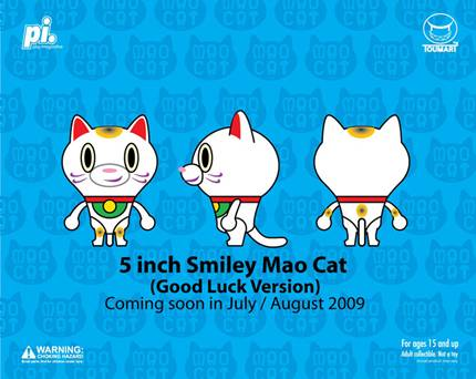 TOUMA  5inch MAO CAT !!_f0010033_18531592.jpg