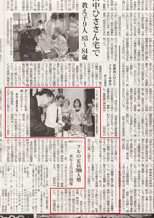 毎日新聞 6月23日 朝刊紙面より_f0203335_313248.jpg