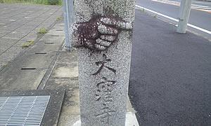 四国遠征レポ・壱_c0092877_2381017.jpg