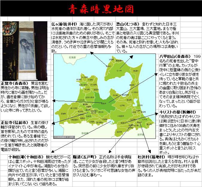 青森夏の暗黒地図 2009_d0061678_1562521.jpg