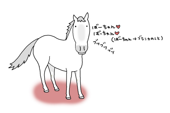 芦毛の馬たち : おがわじゅりの馬房