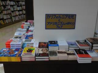 ブックフェア「カリフォルニア思想とアメリカニズムの終わり」@ジュンク堂藤沢店_a0018105_13555999.jpg