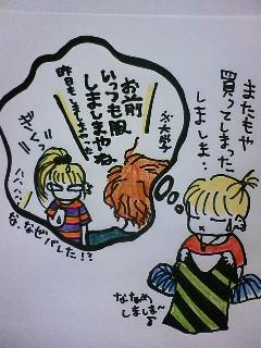 獅魔獅魔_f0115311_19352492.jpg