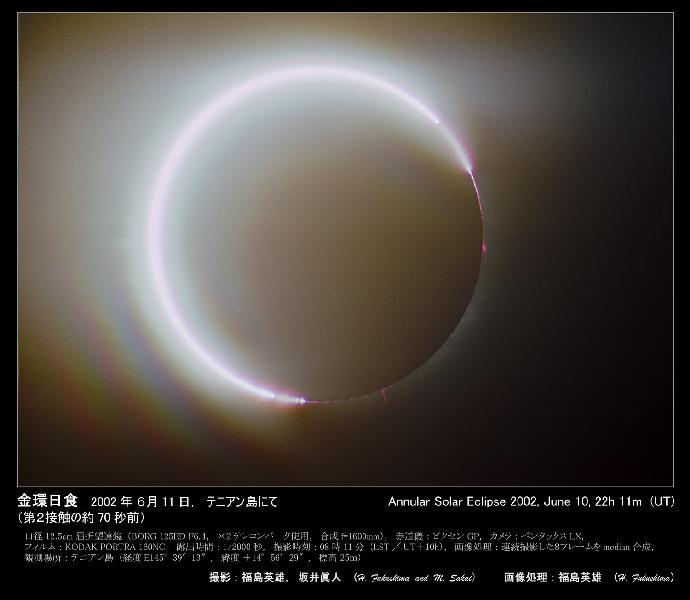 皆既日食_a0132631_7324427.jpg