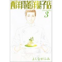 西洋骨董洋菓子店_d0020834_1450158.jpg