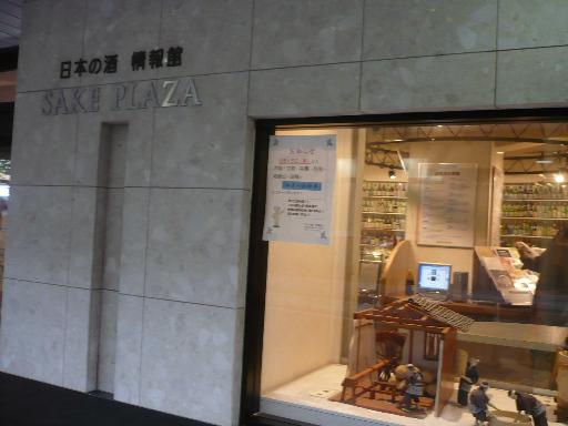 お得な利き酒処 「日本の酒情報館 SAKE PLAZA」_f0193752_0114895.jpg
