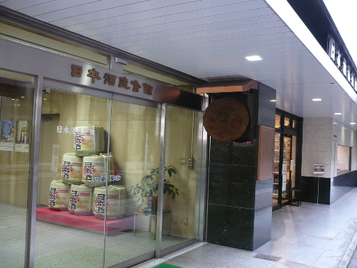 お得な利き酒処 「日本の酒情報館 SAKE PLAZA」_f0193752_091910.jpg