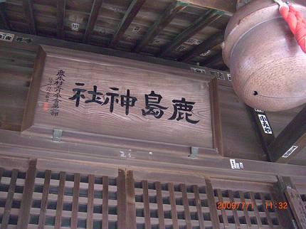 E区の狛犬 鹿骨・鹿島神社_d0065324_1355893.jpg