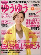 「ゆうゆう」2009年8月号(主婦の友社)_f0134538_17165967.jpg