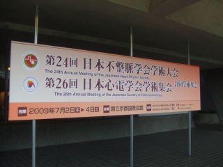日本不整脈学会・日本心電学会合同学術集会_a0119856_2384128.jpg