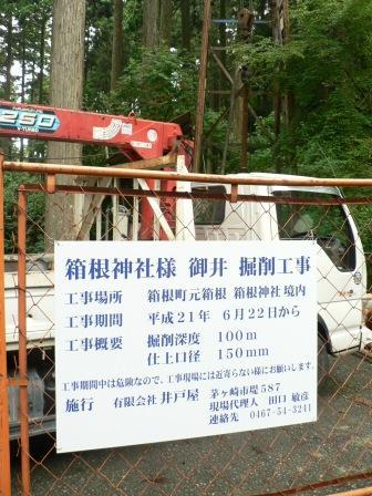 元箱根の箱根神社で井戸を掘り始めました_b0170161_1783356.jpg