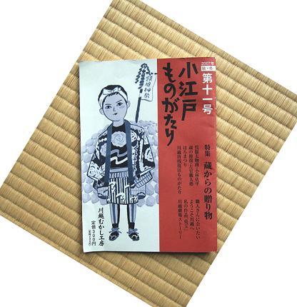 モースの見た日本         小江戸ものがたり_a0107574_815104.jpg