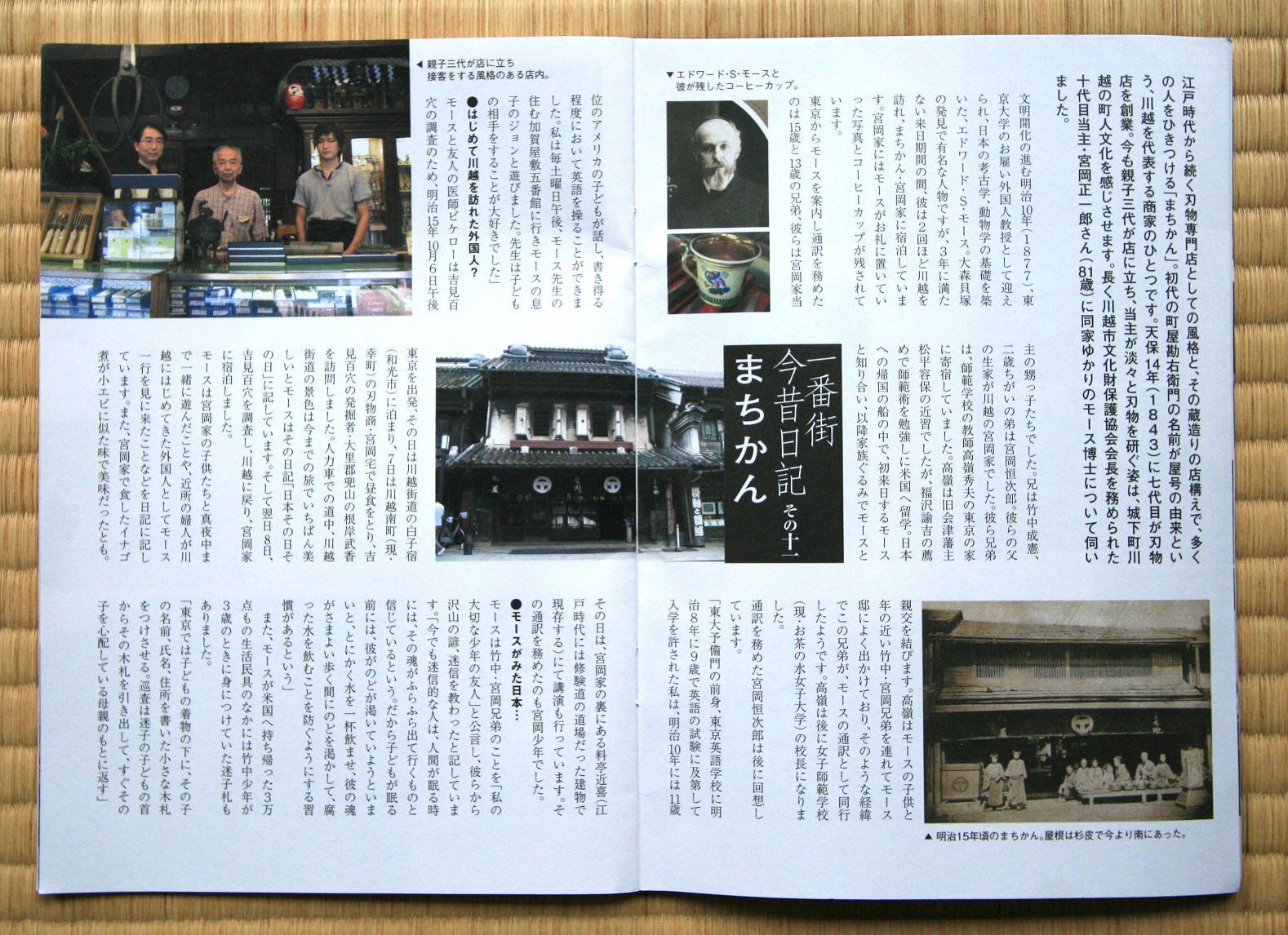モースの見た日本         小江戸ものがたり_a0107574_8151795.jpg