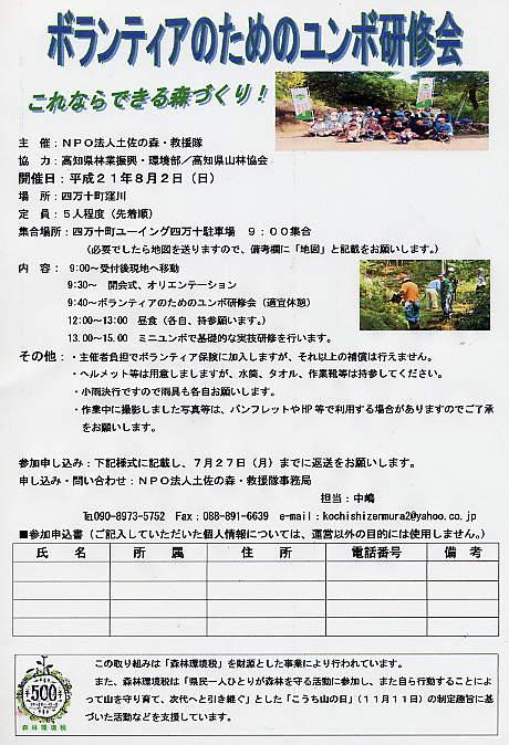 ユンボ研修会_a0051128_20325035.jpg