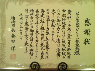新潟のチサンホテル_c0010936_19442564.jpg