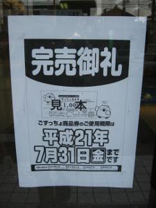 ごずっちょ商品券→やっぱり売り切れてました。_f0182936_0591648.jpg