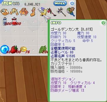 b0043454_11252337.jpg