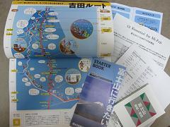 富士登山計画②_b0189489_12574379.jpg