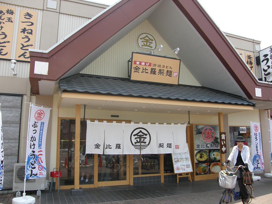 金比羅製麺   豊中大黒店_c0118393_14384921.jpg