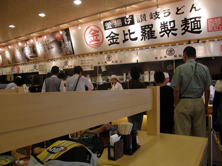 金比羅製麺   豊中大黒店_c0118393_14541480.jpg