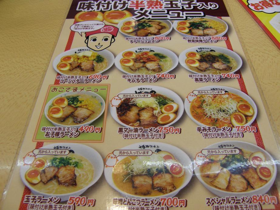博多ラーメンげんこつ 鶴見店_c0118393_8351927.jpg