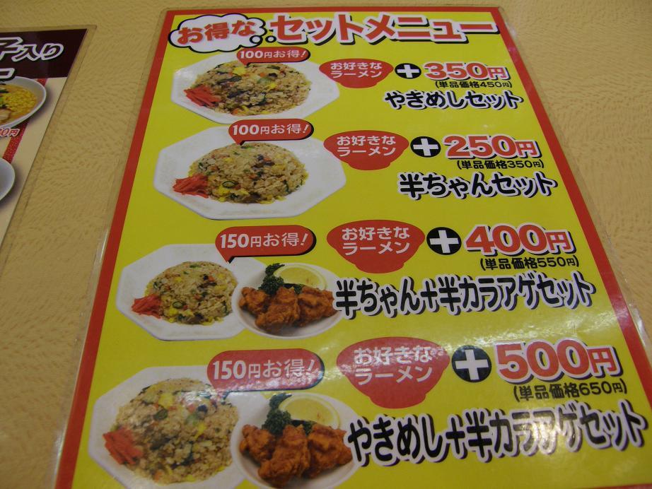 博多ラーメンげんこつ 鶴見店_c0118393_8352969.jpg