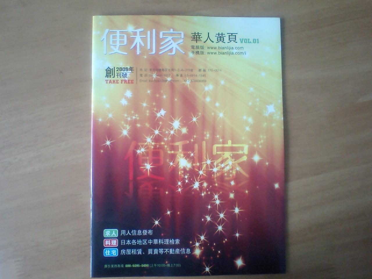 便利家--華人黄頁 池袋で創刊_d0027795_13293582.jpg
