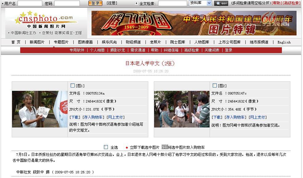 第96回漢語角の写真 中国新聞社より配信_d0027795_20282234.jpg