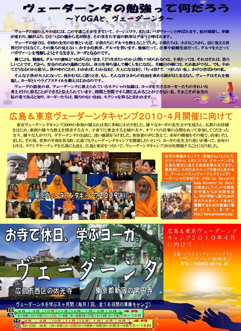 広島ヴェーダーンタ キャンプ2010/4月に向けて。_d0103413_23432063.jpg