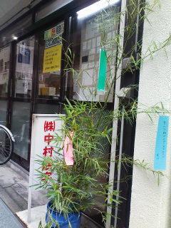 七夕飾り_b0147026_12105.jpg