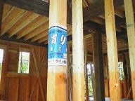 別荘地でのCozyUpHome屋根仕上げと下地造作工事2_d0059949_11312938.jpg