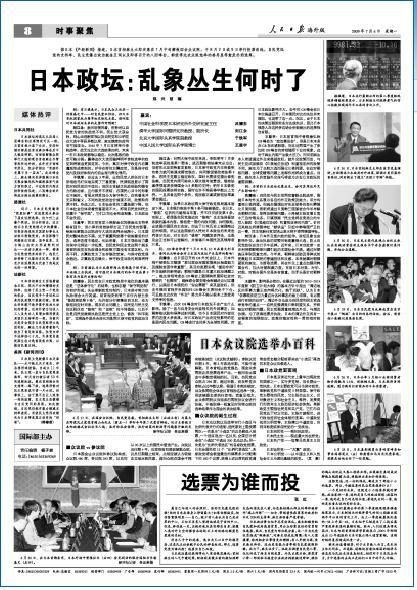 人民日報(海外版) 日本政党に関する特集_d0027795_856264.jpg