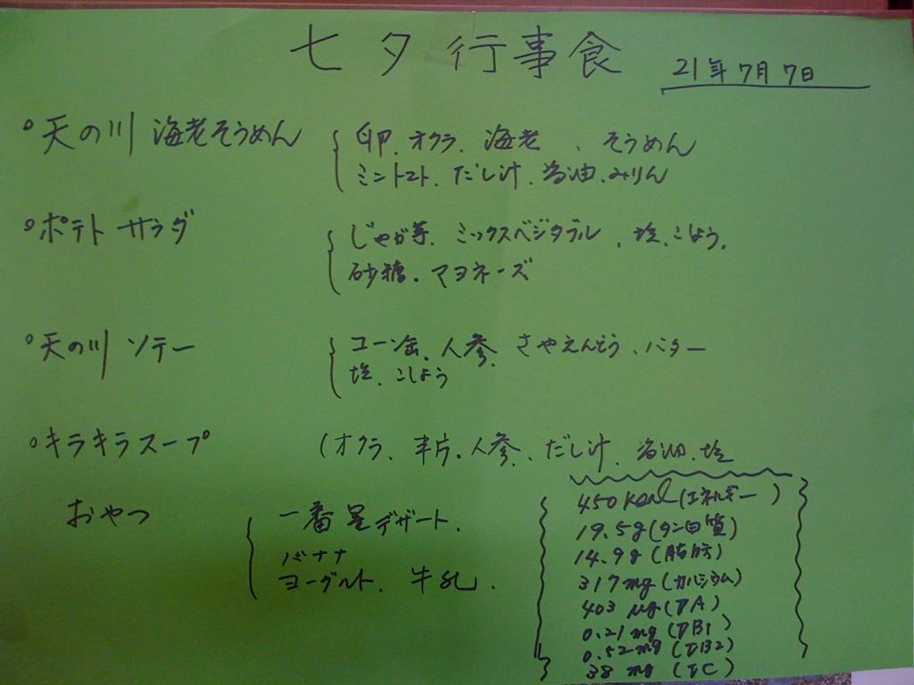 2009七夕_b0188106_2354868.jpg