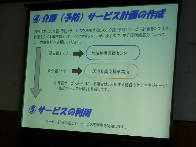 「チャレンジ改革セブン」で介護保険制度の研修会_f0141310_23292816.jpg