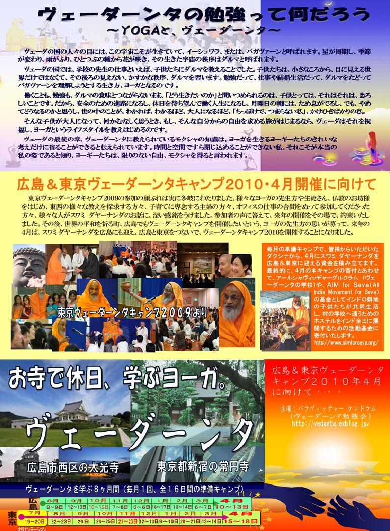 広島&東京ヴェーダーンタキャンプ2010の詳細_d0103413_175475.jpg
