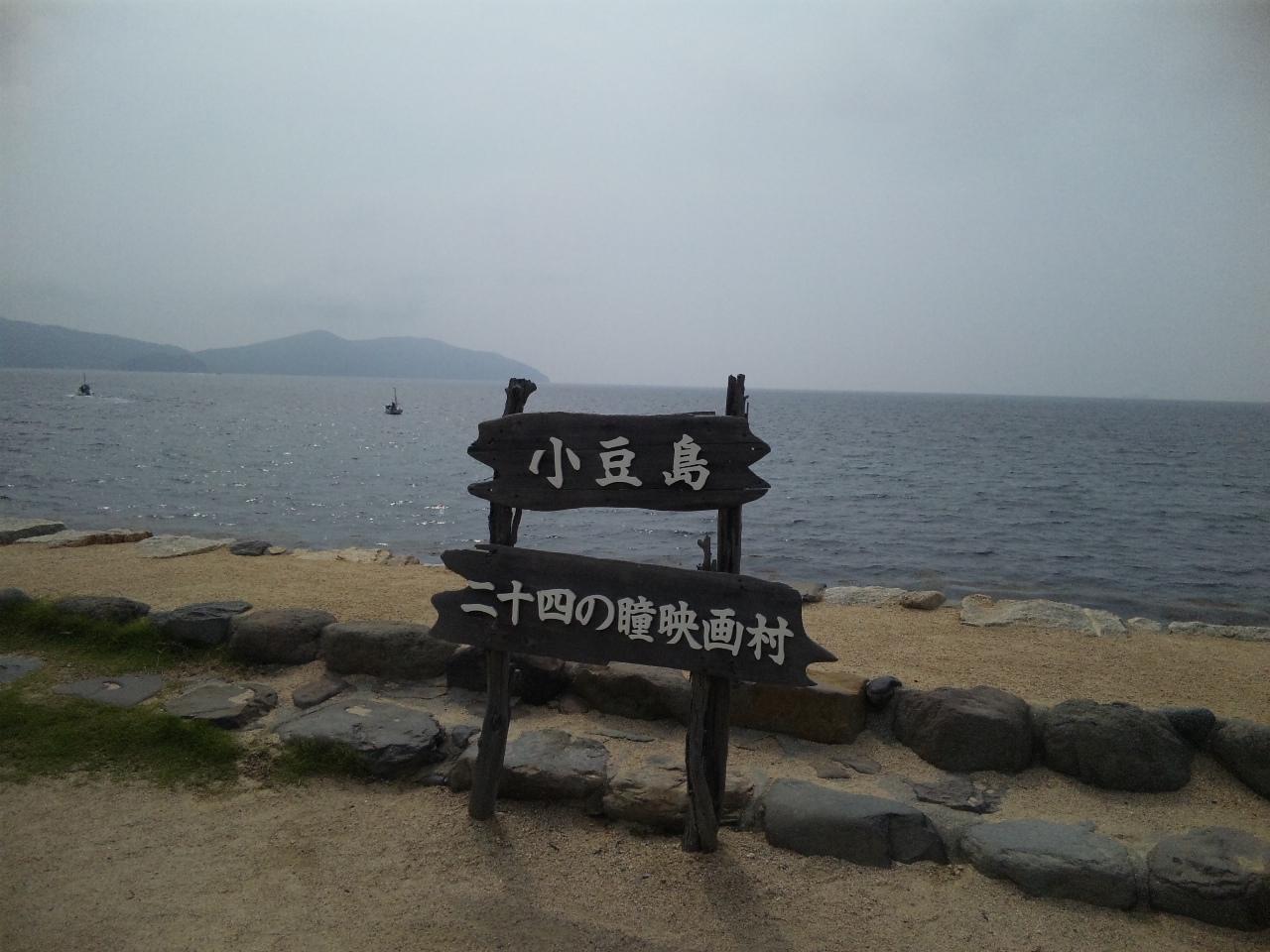 小豆島_d0010720_1558282.jpg
