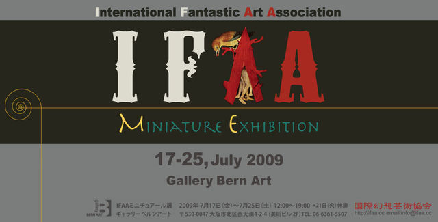<告知>IFAA Miniature Exibition_a0093332_22275969.jpg