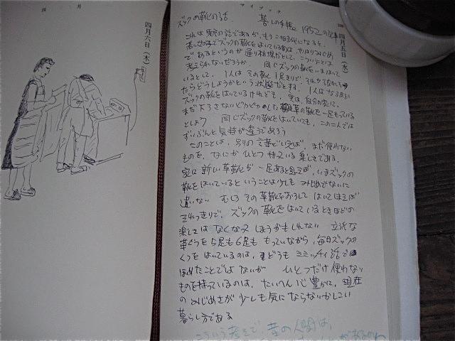 1952年の暮らしの手帳の記事_d0101846_552359.jpg