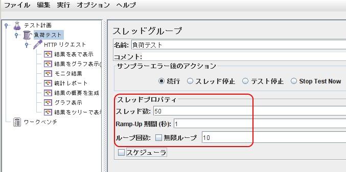 (ツール)WEBサイトの負荷試験でJMeterを使ってみた_e0091163_2332633.jpg