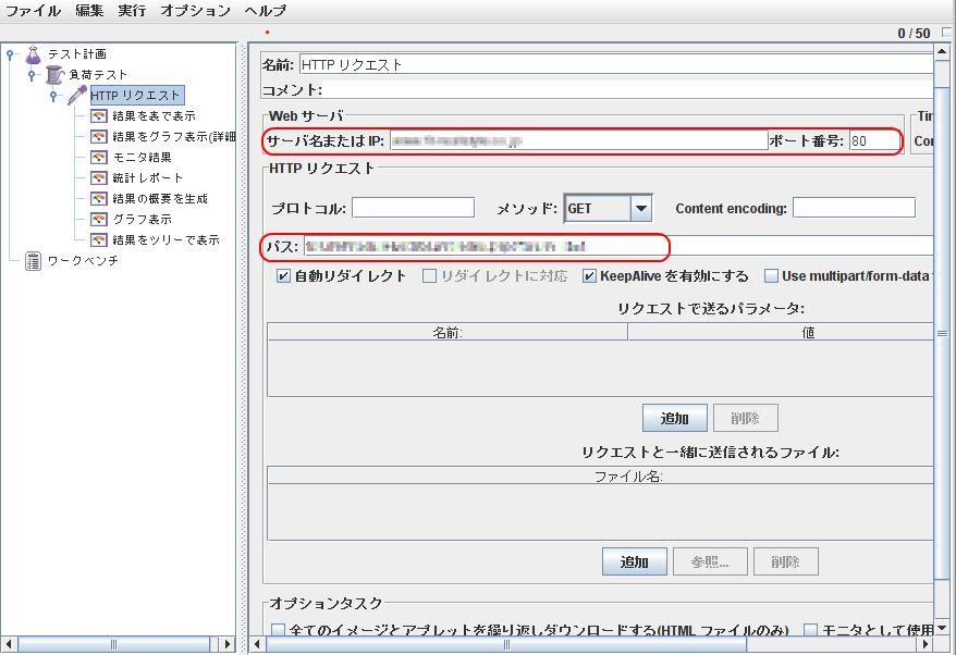 (ツール)WEBサイトの負荷試験でJMeterを使ってみた_e0091163_234766.jpg