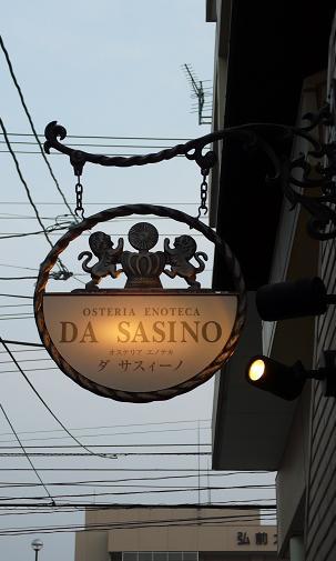 青森の熱きイタリアンレストラン「ダ・サスィーノ」_c0116778_659998.jpg