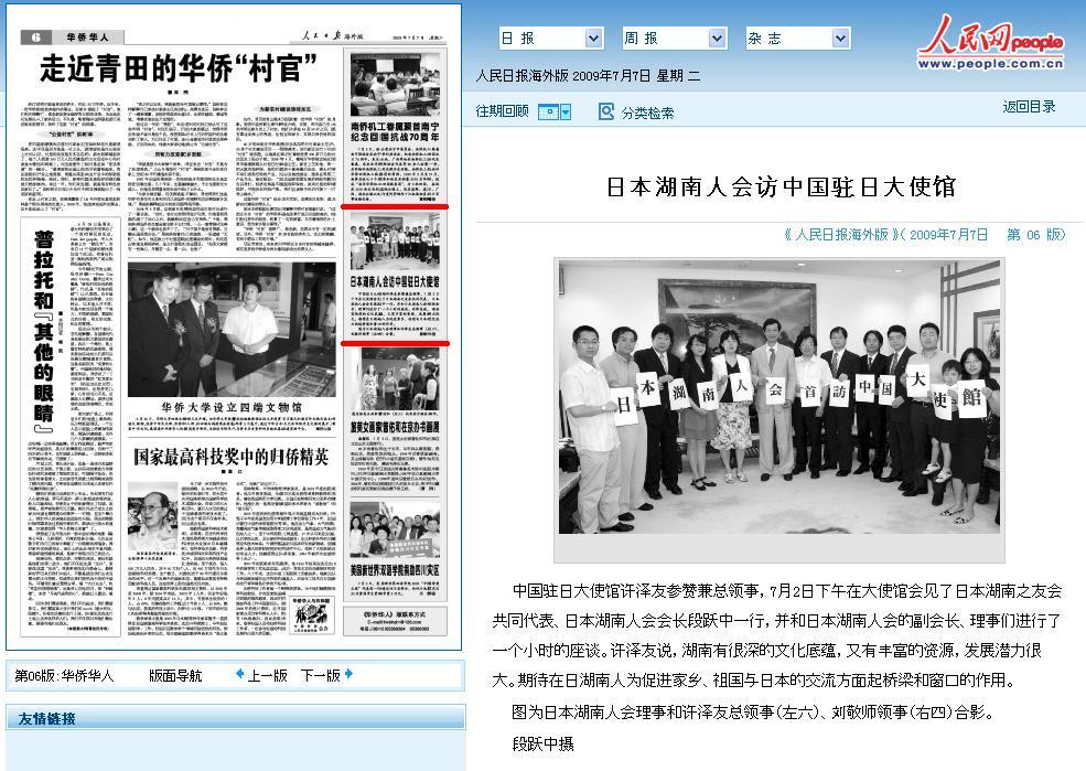 中国大使館訪問の写真 人民日報(海外版)に掲載_d0027795_6473074.jpg