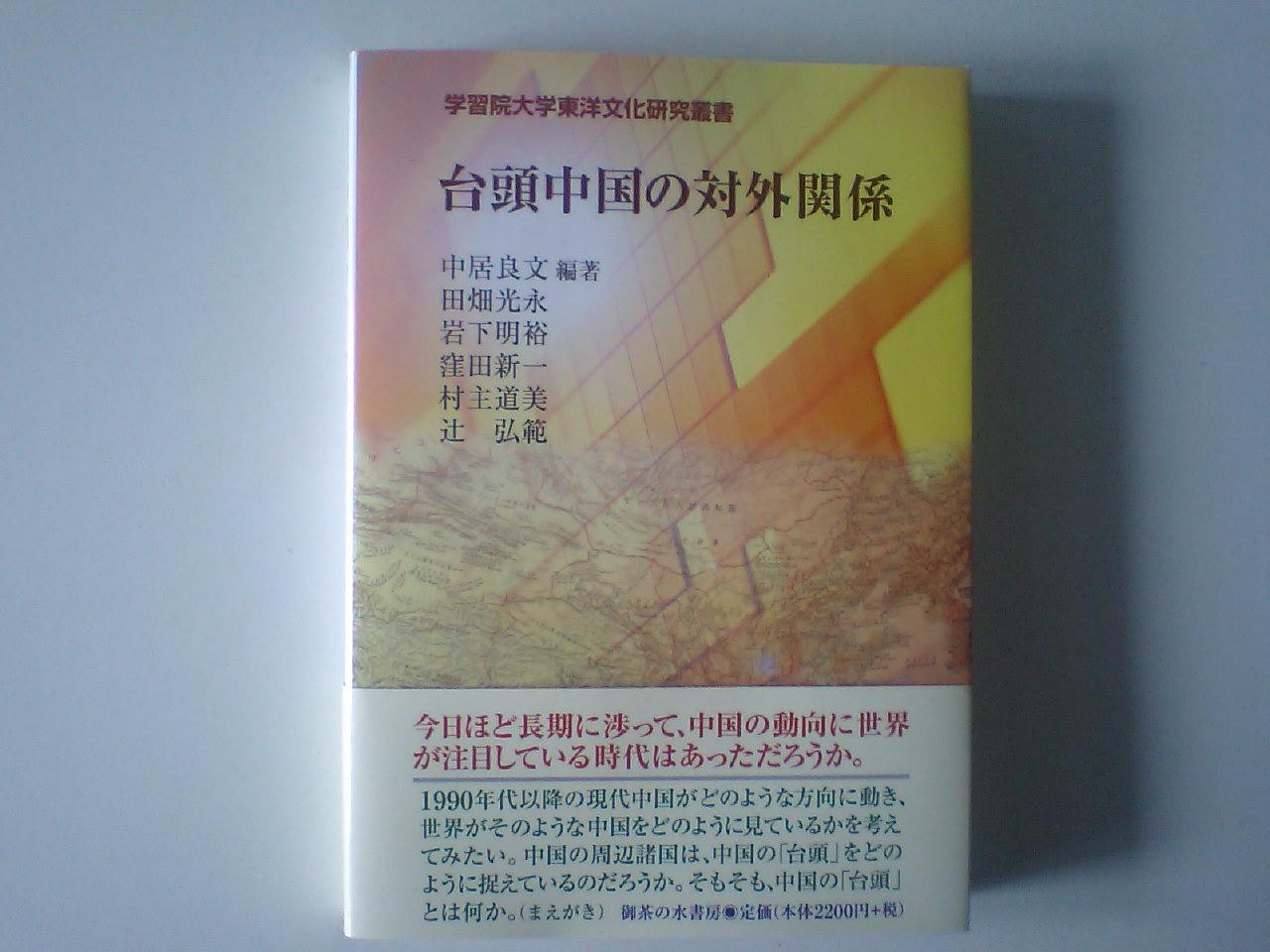 学習院大学中居良文先生らの中国に関する著書刊行_d0027795_7474361.jpg