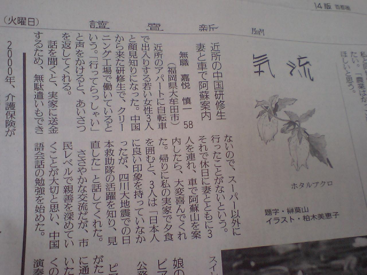中国研修生にやさしい日本人  7日の読売新聞朝刊_d0027795_8234812.jpg