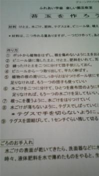 ふれあい学級講習会_b0146998_6231811.jpg