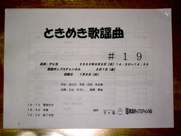 ときめき歌謡曲_b0083801_14481310.jpg